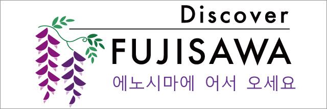 discover-fujisawa